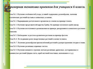 Примерная тематика проектов для учащихся 6 класса. Тема № 1. Изучение особенн