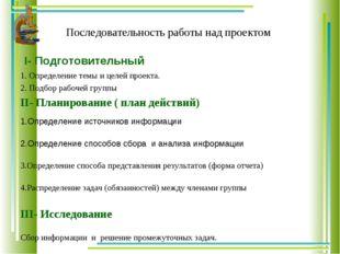 Последовательность работы над проектом I- Подготовительный 1. Определение тем