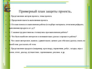 Примерный план защиты проекта. 1. Представление авторов проекта, темы проекта