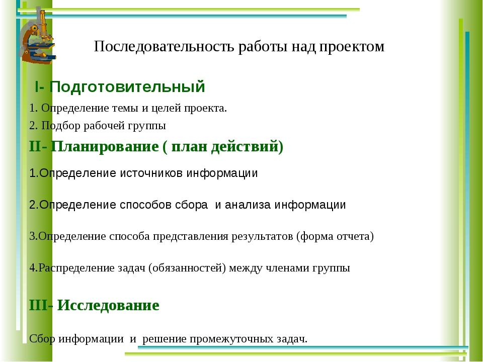 Последовательность работы над проектом I- Подготовительный 1. Определение тем...