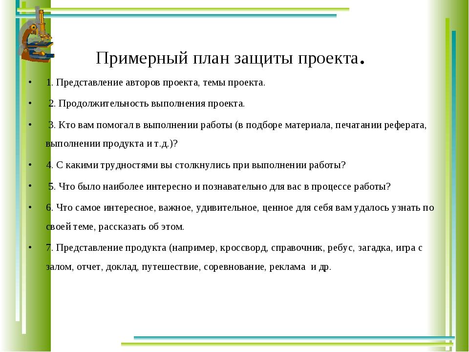 Примерный план защиты проекта. 1. Представление авторов проекта, темы проекта...