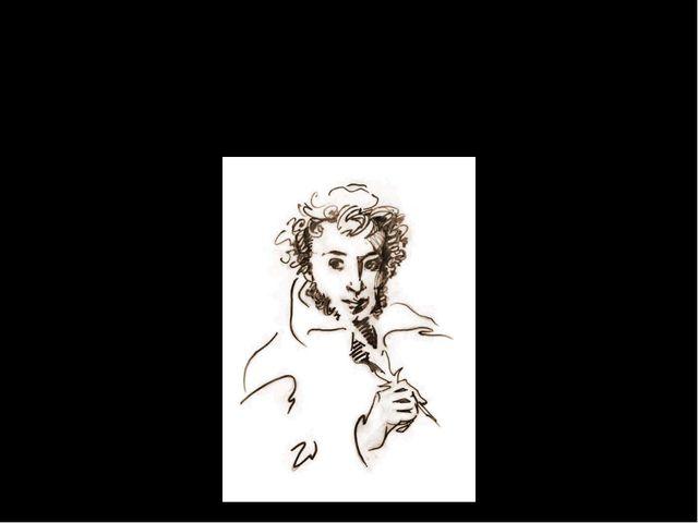 Пушкин и его творчество навсегда оставят след в наших сердцах….