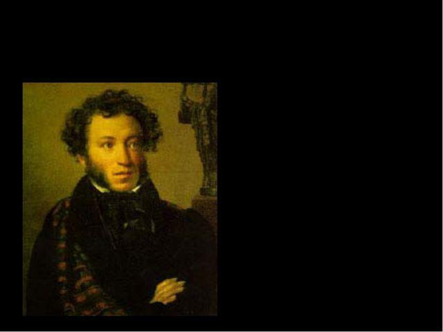 А.С.Пушкин (краткие биографические сведения) Родился в Москве. С раннего возр...