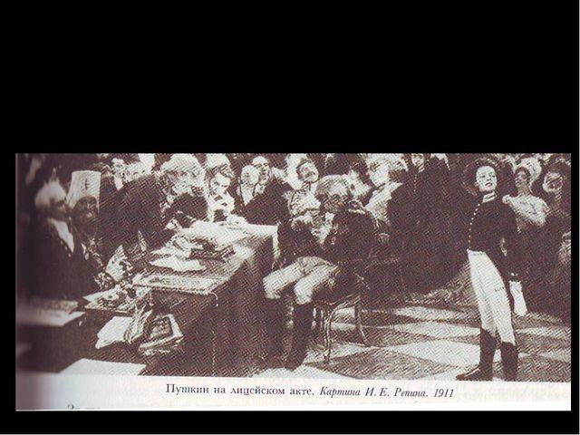 Пушкин на лицейском акте