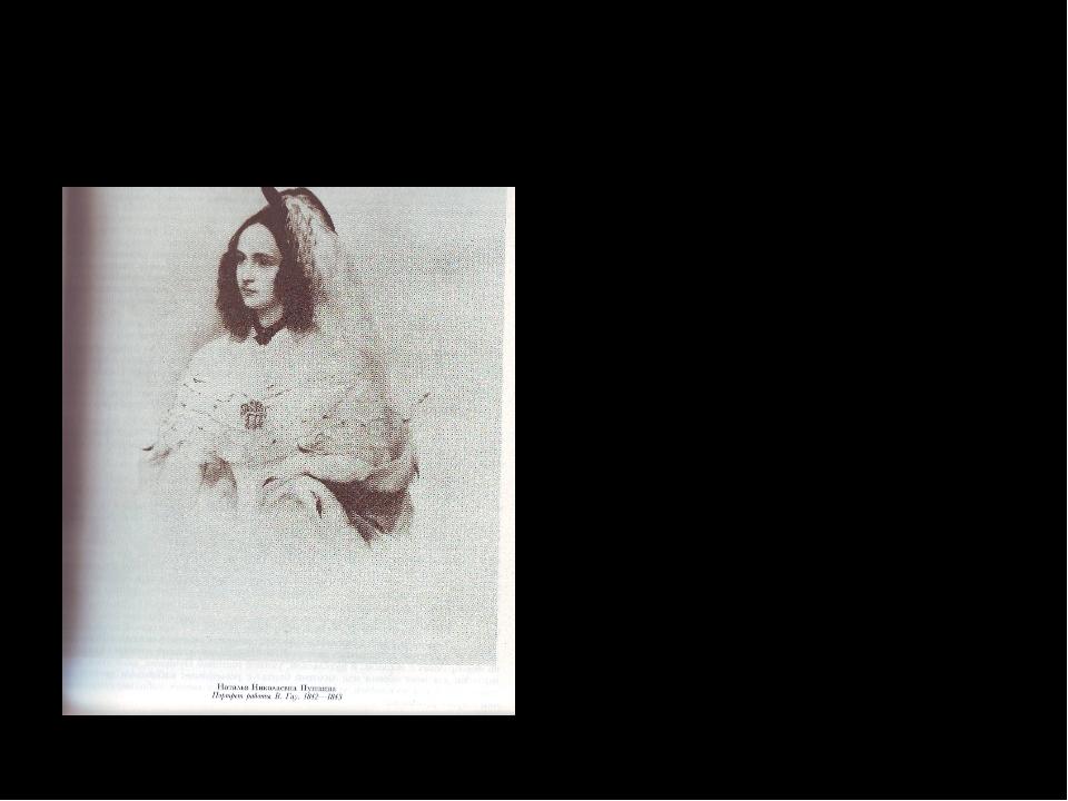 Наталья Гончарова Жена, Наталья Николаевна Пушкина (1812-1863г.) Урожденная Г...