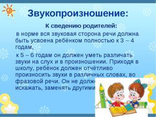 Звукопроизношение: К сведению родителей: в норме вся звуковая сторона речи д