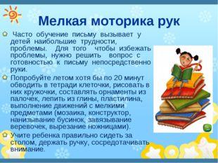 Мелкая моторика рук Часто обучение письму вызывает у детей наибольшие труднос