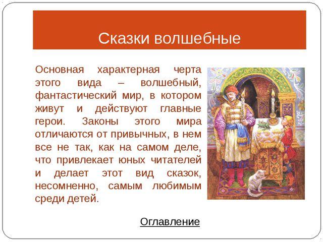 Типы сказок Народные сказки; Авторские сказки. Оглавление