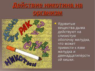 Действие никотина на организм Ядовитые вещества дыма действуют на слизистую о
