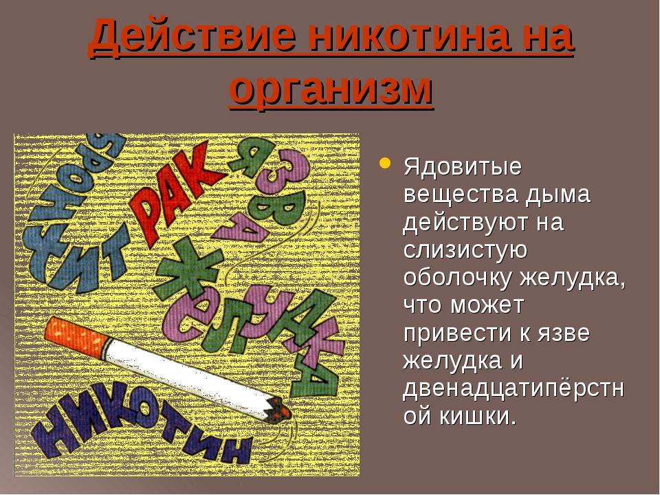 Действие никотина на организм Ядовитые вещества дыма действуют на слизистую о...