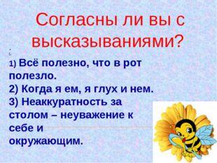 Согласны ли вы с высказываниями? : 1) Всё полезно, что в рот полезло. 2) Когд