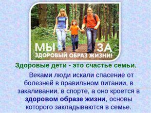 Здоровые дети - это счастье семьи. Веками люди искали спасение от болезней в