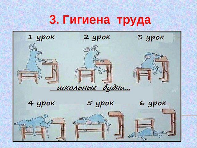 3. Гигиена труда
