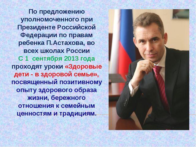 По предложению уполномоченного при Президенте Российской Федерации по правам...