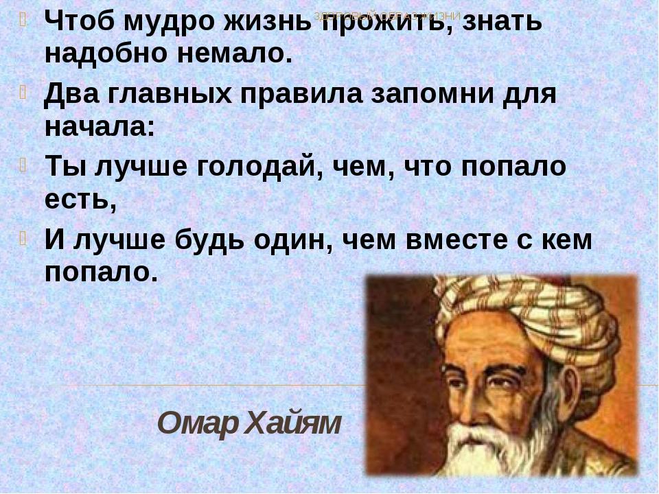 Чтоб мудро жизнь прожить, знать надобно немало. Два главных правила запомни д...