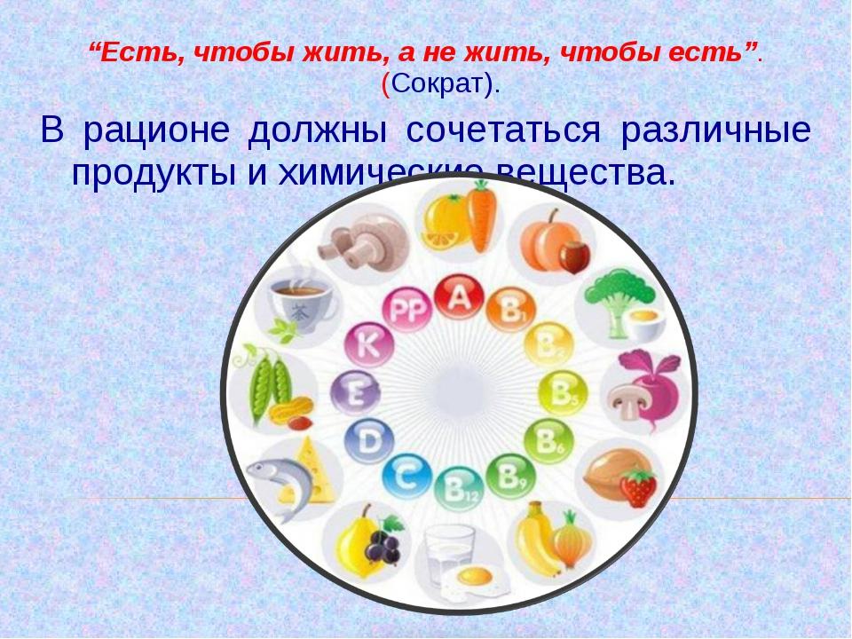 """""""Есть, чтобы жить, а не жить, чтобы есть"""". (Сократ). В рационе должны сочетат..."""