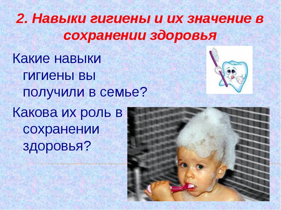 2. Навыки гигиены и их значение в сохранении здоровья Какие навыки гигиены вы...