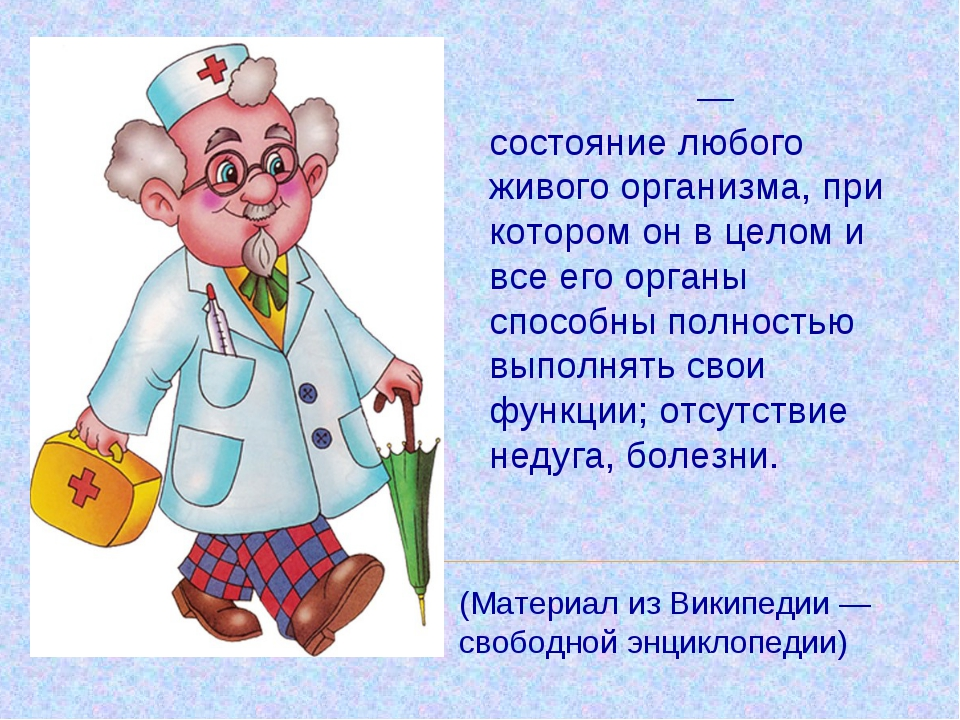 Здоро́вье— состояние любого живого организма, при котором он в целом и все е...