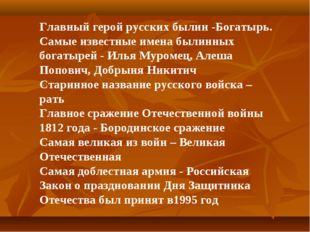 Главный герой русских былин -Богатырь. Самые известные имена былинных богатыр