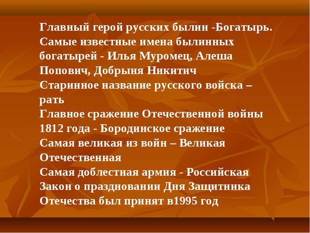 Главный герой русских былин -Богатырь. Самые известные имена былинных богатыр...