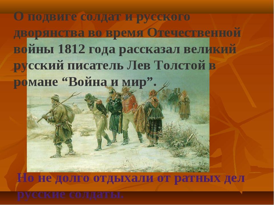 Но не долго отдыхали от ратных дел русские солдаты. О подвиге солдат и русско...