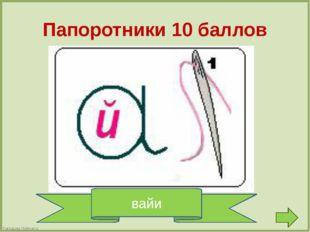 Используемые источники Ромашки http://s1.pic4you.ru/allimage/y2013/01-22/122