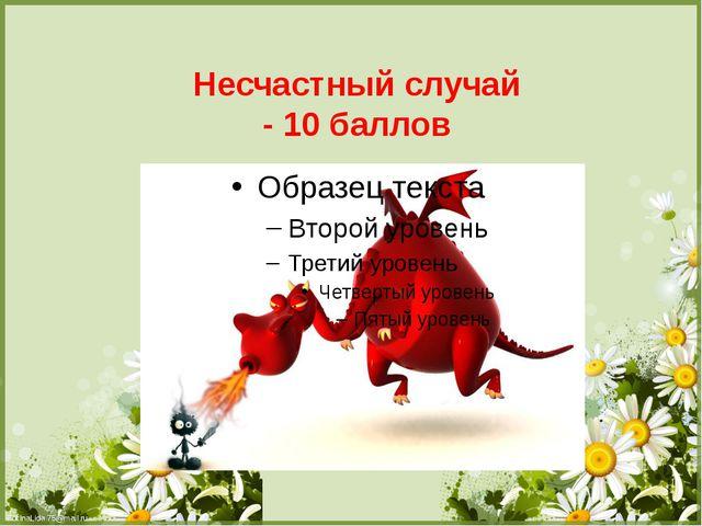 Награждение победителей FokinaLida.75@mail.ru FokinaLida.75@mail.ru