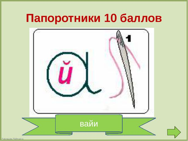 Используемые источники Ромашки http://s1.pic4you.ru/allimage/y2013/01-22/122...