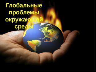 Глобальные проблемы окружающей среды