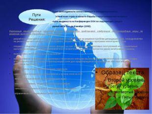 Идея необходимости согласованных и скоординированных действий всех стран в о