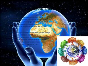 Понятие «Глобальные проблемы» Глобальные проблемы человечества - проблемы и с