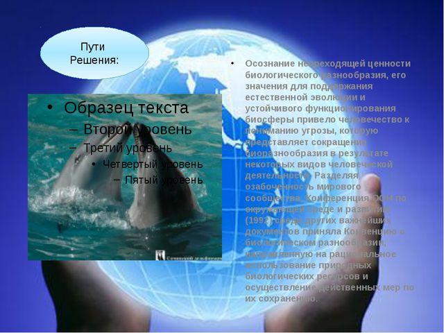 Осознание непреходящей ценности биологического разнообразия, его значения дл...