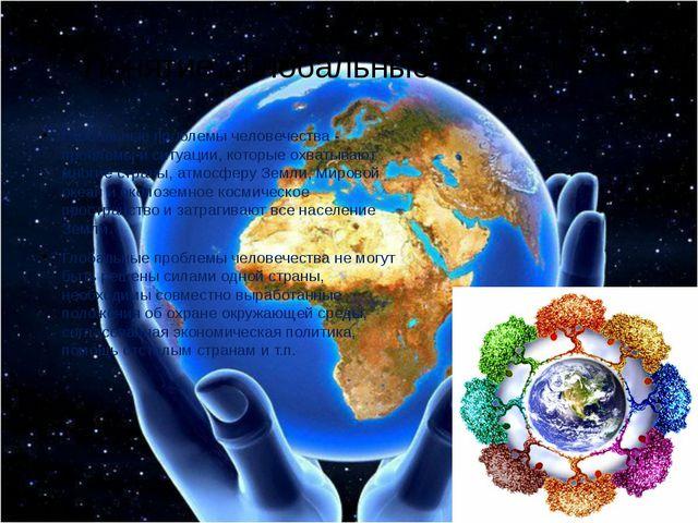 Понятие «Глобальные проблемы» Глобальные проблемы человечества - проблемы и с...