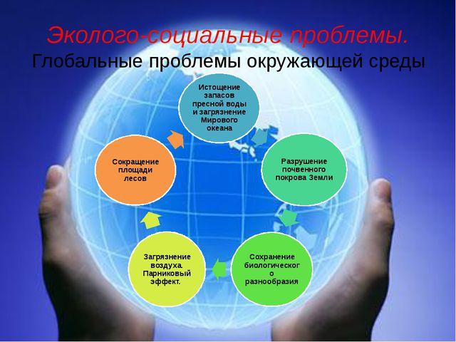 Эколого-социальные проблемы. Глобальные проблемы окружающей среды