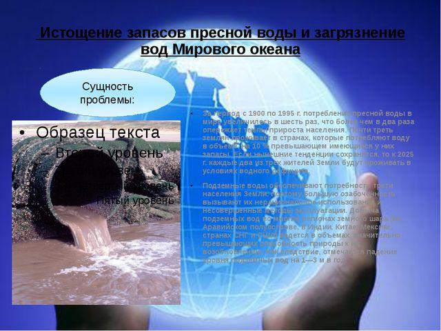 Истощение запасов пресной воды и загрязнение вод Мирового океана За период с...