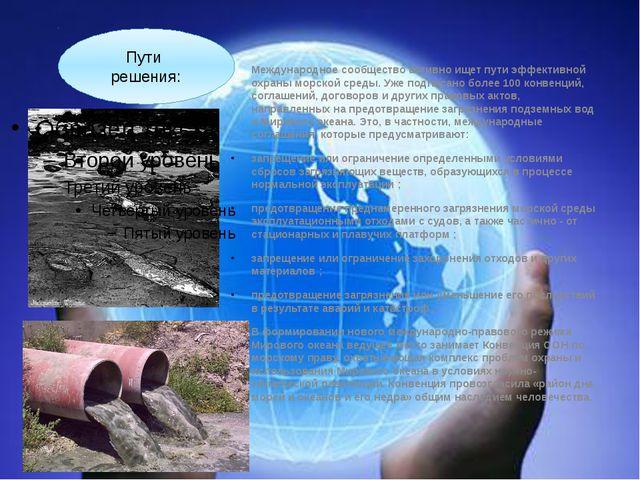 Международное сообщество активно ищет пути эффективной охраны морской среды....