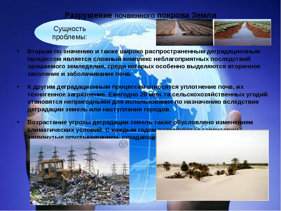 Разрушение почвенного покрова Земли Вторым по значению и также широко распрос...