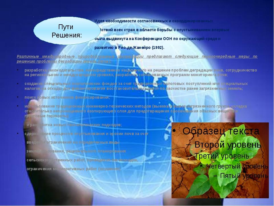 Идея необходимости согласованных и скоординированных действий всех стран в о...