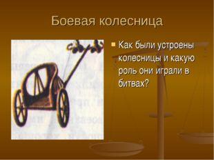 Боевая колесница Как были устроены колесницы и какую роль они играли в битвах?