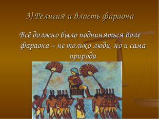 3) Религия и власть фараона Всё должно было подчиняться воле фараона – не тол