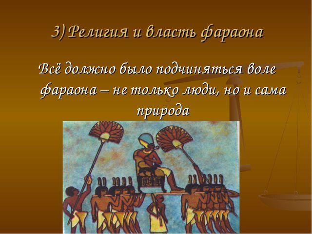 3) Религия и власть фараона Всё должно было подчиняться воле фараона – не тол...