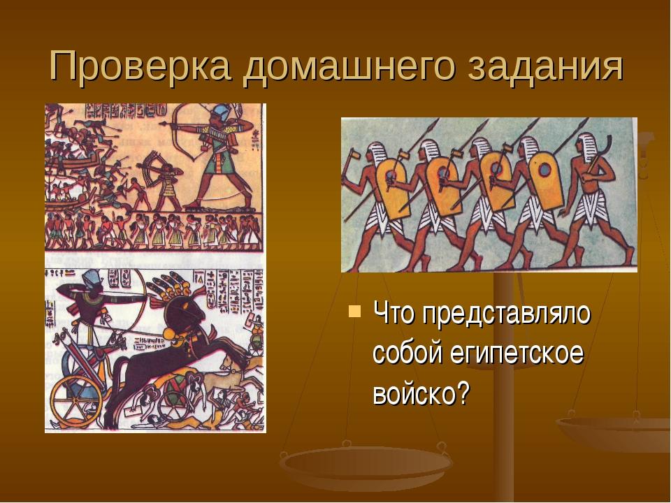 Проверка домашнего задания Что представляло собой египетское войско?
