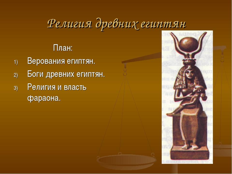 Религия древних египтян План: Верования египтян. Боги древних египтян. Религи...