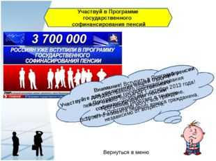 Внимание!Вступить в Программу государственного софинансирования пенсии можно