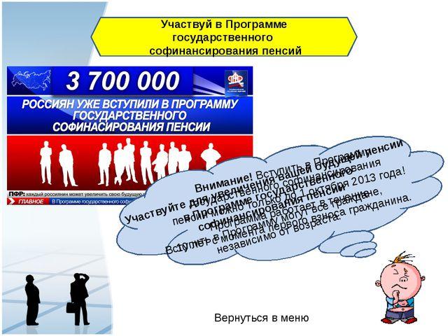 Внимание!Вступить в Программу государственного софинансирования пенсии можно...