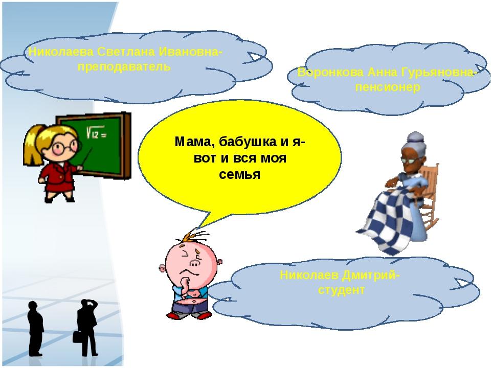 Мама, бабушка и я- вот и вся моя семья Николаева Светлана Ивановна- преподава...