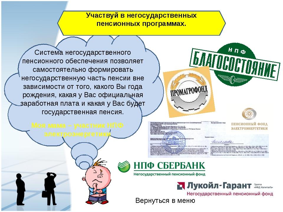 Система негосударственного пенсионного обеспечения позволяет самостоятельно ф...