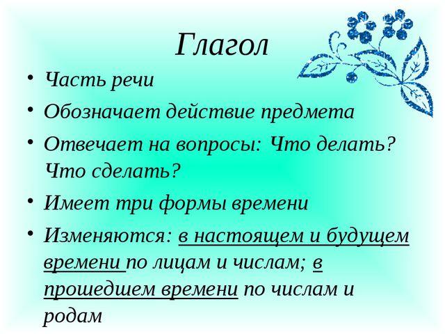 Глагол Часть речи Обозначает действие предмета Отвечает на вопросы: Что делат...