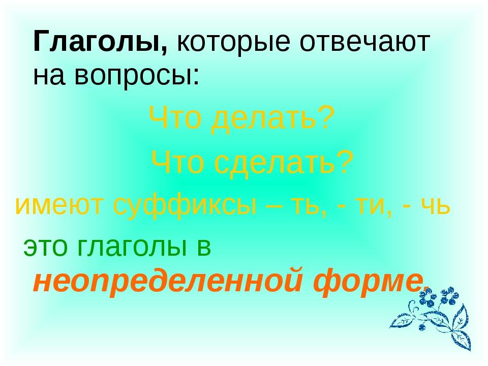 Глаголы, которые отвечают на вопросы: Что делать? Что сделать? имеют суффикс...