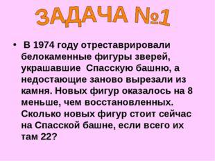 В 1974 году отреставрировали белокаменные фигуры зверей, украшавшие Спасскую
